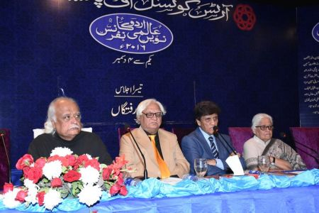 Urdu Conference 4th Day (23)