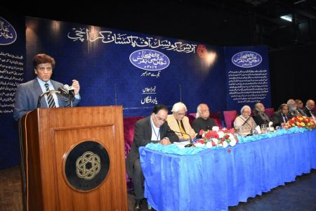 Urdu Conference 4th Day (34)