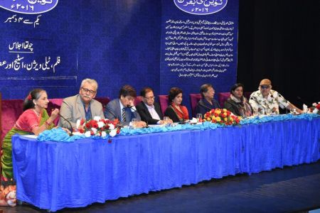 Urdu Conference 4th Day (41)
