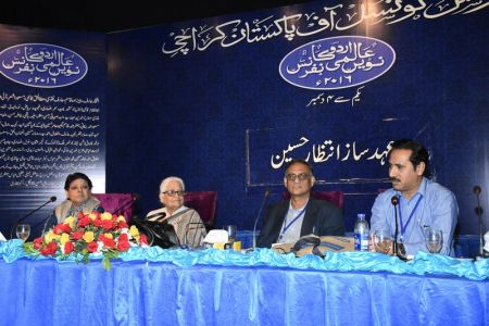 Urdu Conference 4th Day (47)