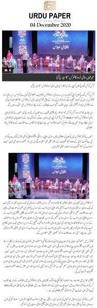 Urdu Paper 2