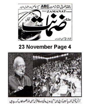 Zamanat Page 4-