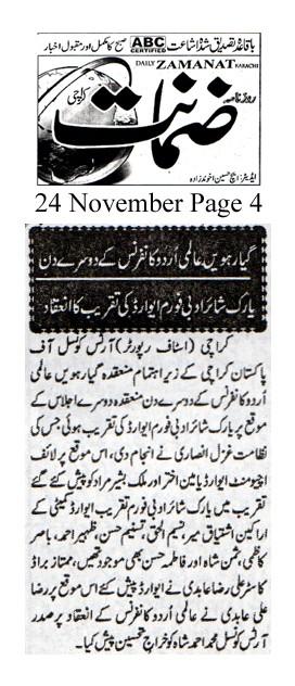 Zamanat Page 4