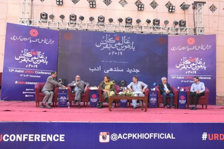 3rd Day, Session Jadeed Sindhi Adab In Aalmi Urdu Conference 2019 (3)
