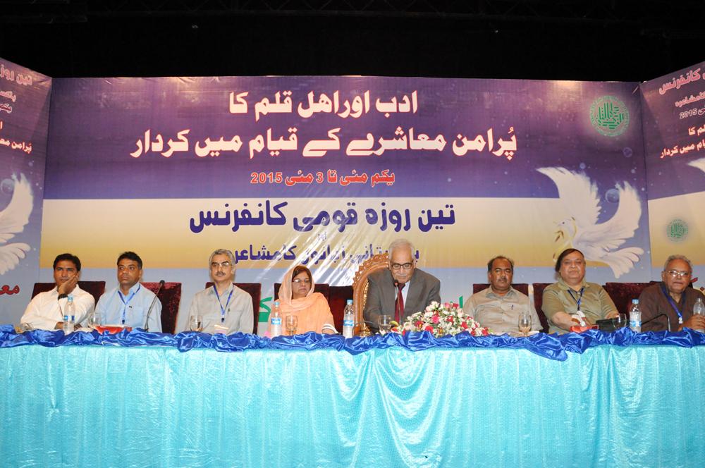 Three days national literary conference I 2014