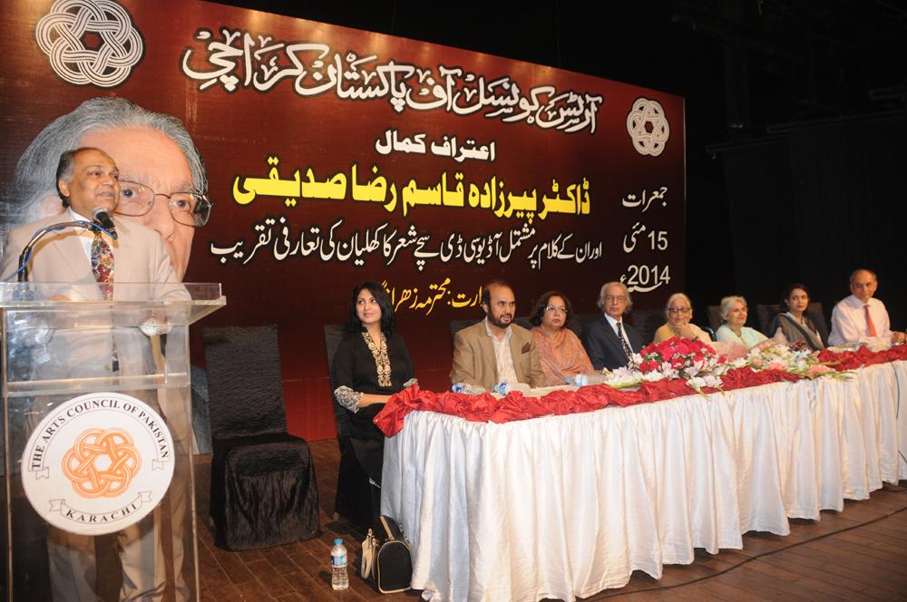 Aetraf e Kamal Pirzada Qasim Raza Siddiqui I 2014