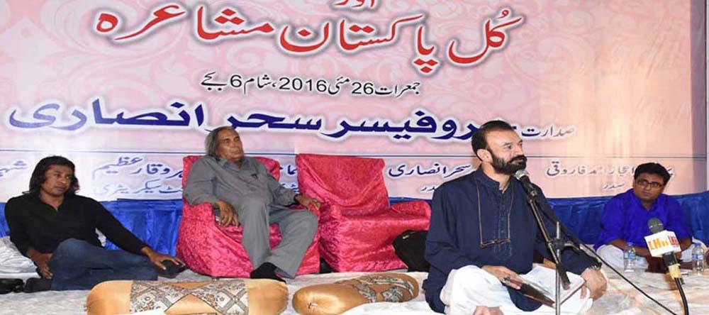 Jashan e Farhat Abbas Shah & Kul Pakistan Mushaira