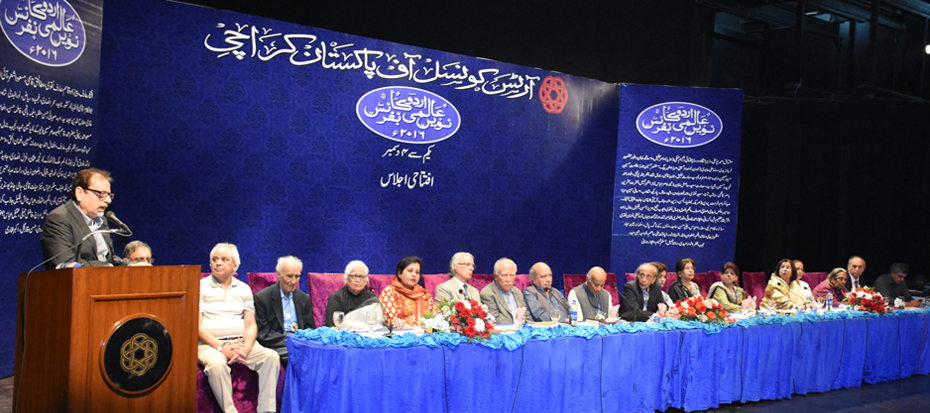 Inaugral Session of 9th Aalmi Urdu Conference 2016