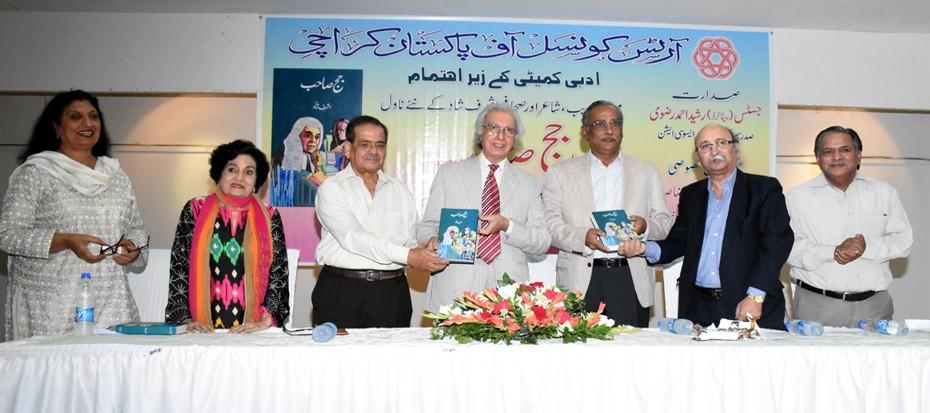 "Introductory function of book ""Judge Sahib"" by Ashraf Shad"