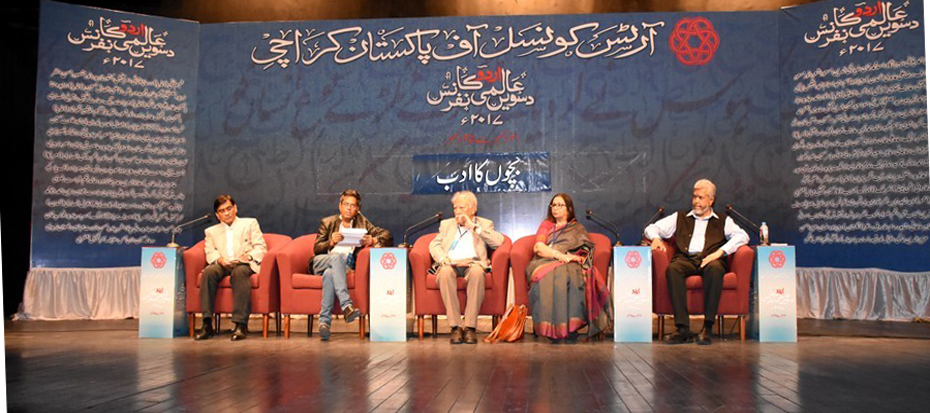 Second Day of 10th Aalmi Urdu Conference 2017