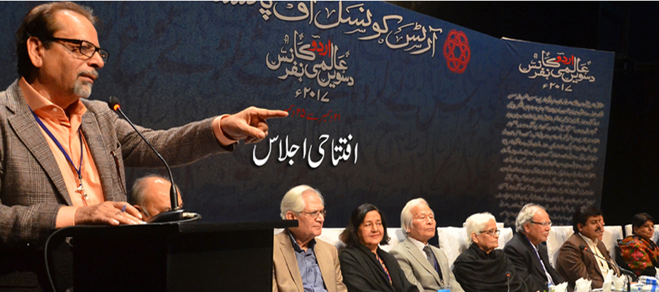 10th Aalmi Urdu Conference begins