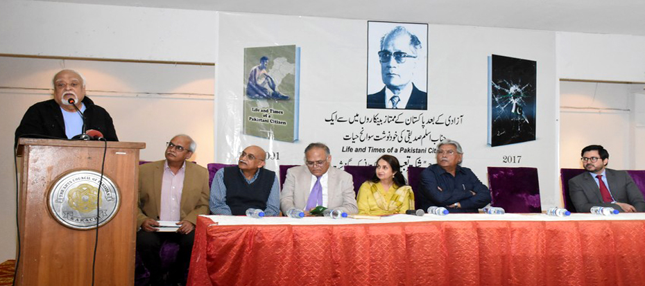 Launching of autobiography of leading banker Aslam Siddiqui