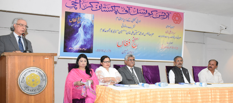"Poetry collection ""Sunj e Fughan"" – Dewan e Hussain, launched today"