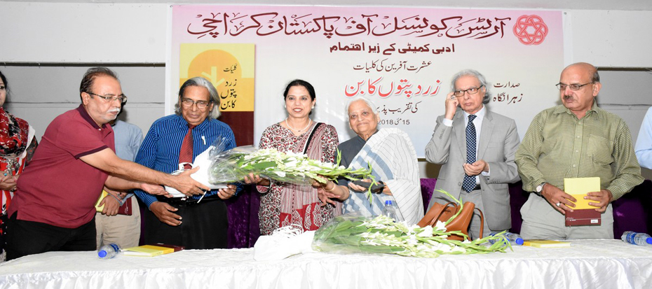 "Recognition Ceremony of ""Zard Patton ka Ban"" a poetry book by Ishrat Afreen"