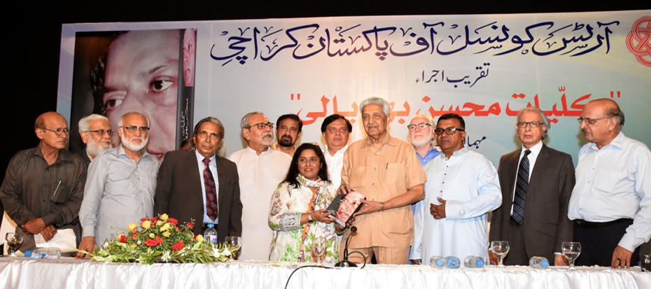 """Kulyat e Mohsin Bhopali"" launched today, Dr. Abdul Qadeer Khan was the Chief Guest"