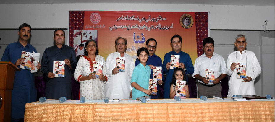 "Poetry Collection of Amar Pirzado ""Fanaa"", launched today"