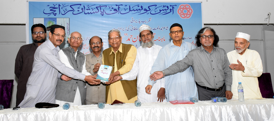 Launching Ceremony of 125th Edition of Monthly 'Armughan e Hamd'