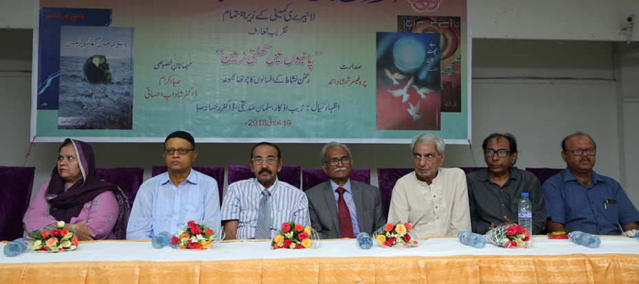 "Book Launch of ""Panion Men Ghulti Zameen"" the short stories by Rehman Nishat"
