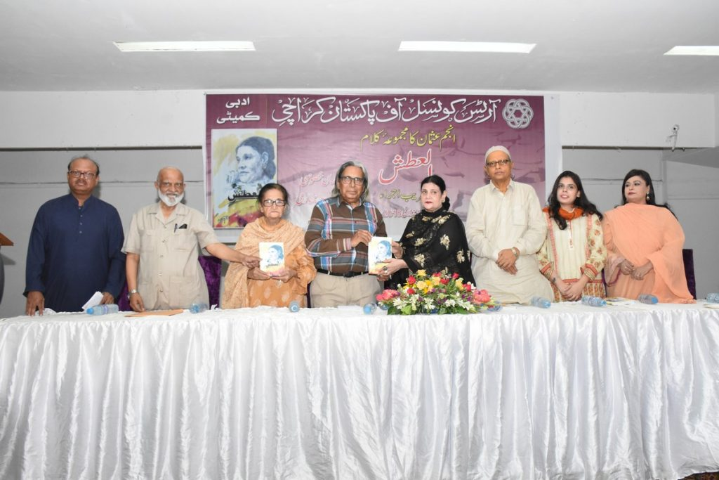 "Poetry book ""Alatash"" by Anjum Usman has launched today"