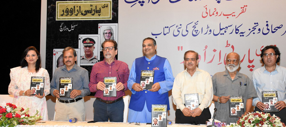 'The Party is Over' a book by Sohail Warraich launched today