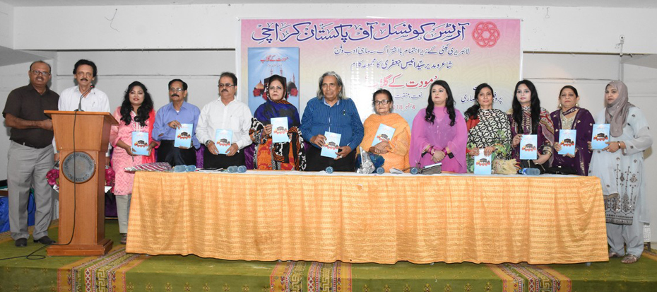"""Moaddat Ke Gulab"" Anees Jaffery's poetry book launched today"