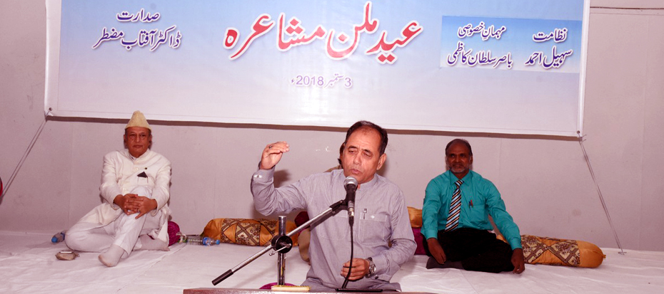 Arts Council arranged the Eid Milan Mushaira