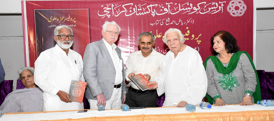 "The Book on Marxist Scholar ""Prof. Hamza Alvi"" launched today"