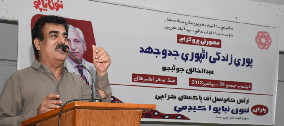 "Launching ceremony of ""Poori Zindagi, Unpoori Jadojehad"" a biography of Khaliq Junejo"
