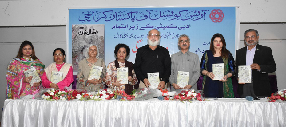 "Arts Council presented the launching ceremony of the book ""Wisaal-e-Zindagi"""