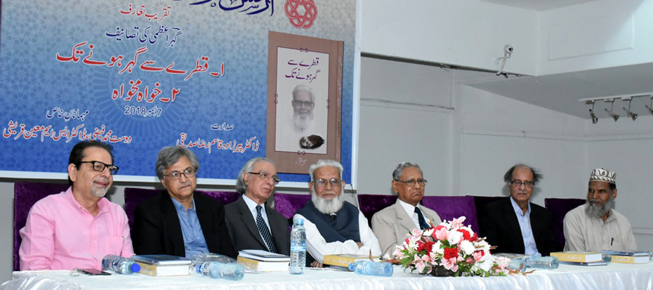 Renowned author Gohar Azmi's book launching ceremony