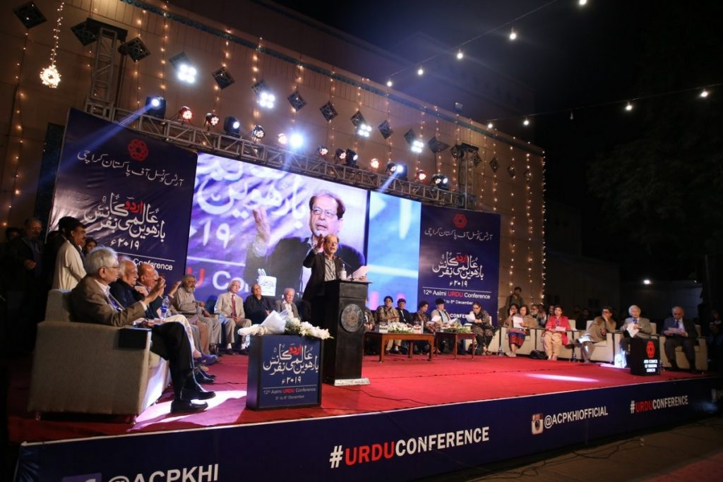 Urdu Conference 2019 ended on Sunday