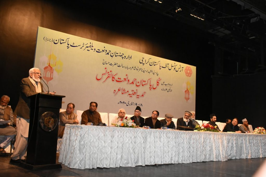 Two-day Hamd-o-Naat Conference 2020