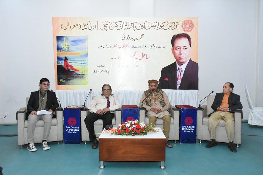 Launching ceremony of 'Sahil Pe Khare Ho'