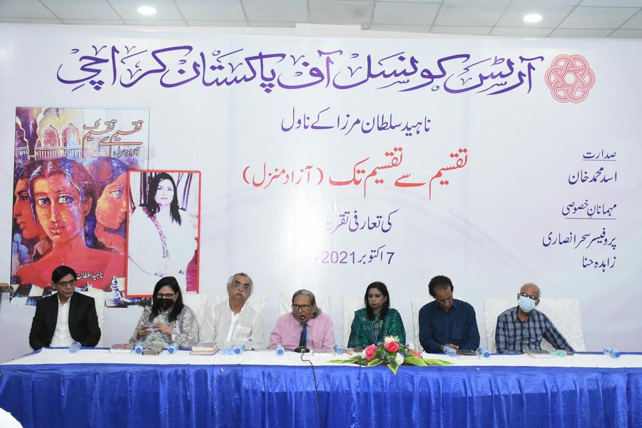 Book launching ceremony of ' Taqseem se Taqseem Tak '